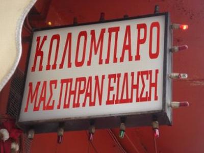 Από Ελλαδιστάν… σε Μιζερούπολη… σε… Αθηναμπαντάντ!
