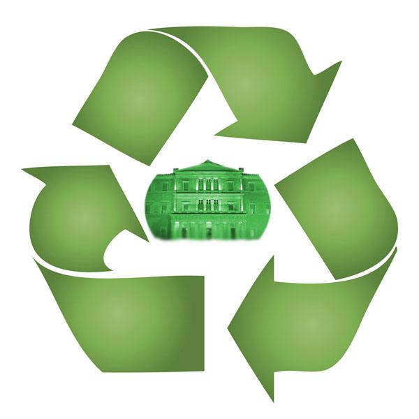 Η ανακύκλωση…