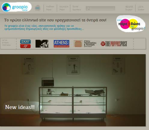 Groopio… ή πως μα χρηματοδοτηθεί η τρελλή ιδέα σου!